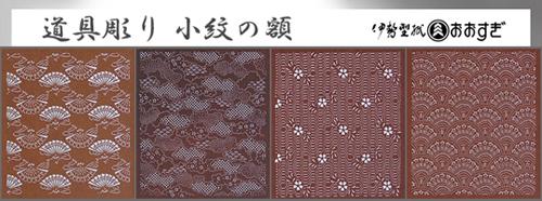 【伊勢型紙】和モダンアート道具彫り小紋の額・4種類