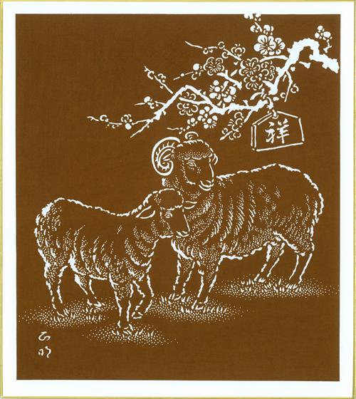 干支の色紙:未 「絵馬羊」