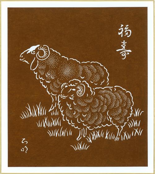 干支の色紙:未 「福寿羊」