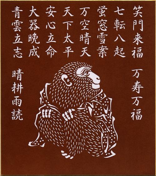 干支の色紙:申 「ことわざ猿」