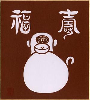 干支の豆(ミニ)色紙:申「福寿」