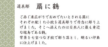 ご存じ末広がりでおめでたいとされる扇にそれぞれ配した小紋を道具彫りで丹念に彫り上げました。そこへ添えたのは日本人に最も身近な瑞鳥である鶴。背景を七宝つなぎ紋で彫り落とし、明るい印象に仕上げました。