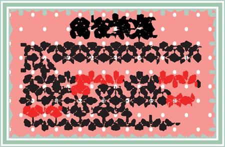 日本の文様の基礎となった家紋をモチーフに意匠をこらし、伝統製法の柿渋紙に全て手彫りで仕上げております。扇・宝結びは慶事の象徴、宝船は商売繁盛、半割の升は繁盛(半升)を意味し、袋・分銅・小槌・宝珠等の宝紋は開運や諸願成就を願う文様です。おめでたい手わざの逸品を暮らしのお供に…