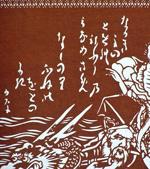 「宝船七福神」部分拡大1