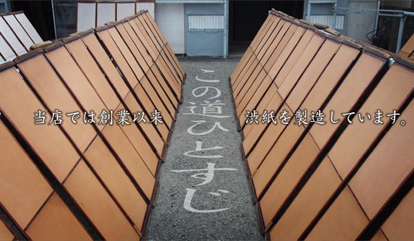 当店では創業以来渋紙を製造しています。