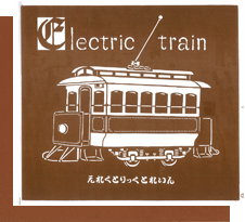 E(Electric train)