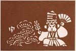 〈こよみだより〉手彫りのポストカード「申」
