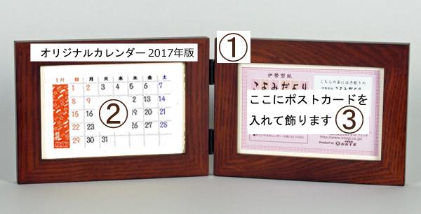 木製フレーム&オリジナルカレンダー正面写真