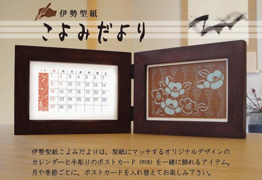 伊勢型紙こよみだよりは、型紙にマッチするオリジナルデザインのカレンダーと手彫りのポストカード(別売)を一緒に飾れるアイテム。月や季節ごとに、ポストカードを入れ替えてお楽しみ下さい。数量限定 専用木製フレーム&2017年版オリジナルカレンダー税込¥4,320