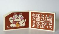 ミニ風炉先屏風「招き猫(金運)」