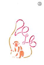 年賀状の型紙(申-3)着色例