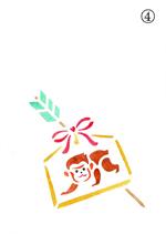 年賀状の型紙(申-4)着色例