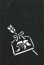 年賀状の型紙(申-4)
