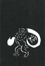 年賀状の型紙(申-5)