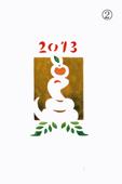 年賀状の型紙(巳-2)着色例