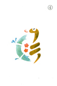 年賀状の型紙(巳-4)着色例