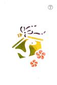 年賀状の型紙(巳-7)着色例