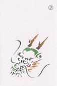 年賀状の型紙(辰-2)着色例