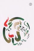 年賀状の型紙(辰-3)着色例