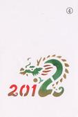 年賀状の型紙(辰-4)着色例