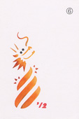 年賀状の型紙(辰-6)着色例
