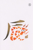 年賀状の型紙(辰-8)着色例