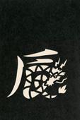年賀状の型紙(辰-8)