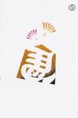 年賀状の型紙(午-5)着色例