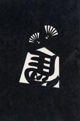 年賀状の型紙(午-5)