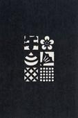年賀状の型紙(午-9)