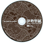 書籍「伊勢型紙」Japanese Traditional Stencil Design - Elements for Artists and Designers Series(美術出版社)CD-ROM