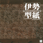 書籍「伊勢型紙」Japanese Traditional Stencil Design - Elements for Artists and Designers Series(美術出版社)表紙