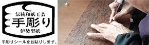 手彫りマークと伊勢型紙彫刻
